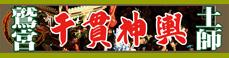 土師祭公式サイト