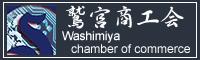 久喜市商工会(鷲宮支所)ホームページ